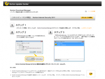 norton_internet_security_2011_005.png