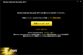 norton_internet_security_2011_008.png