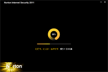 norton_internet_security_2011_010.png