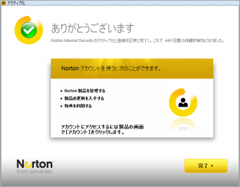 norton_internet_security_2011_012.png