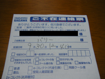 sagawa_barry_jiken_001.png