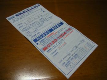 sagawa_barry_jiken_002.png
