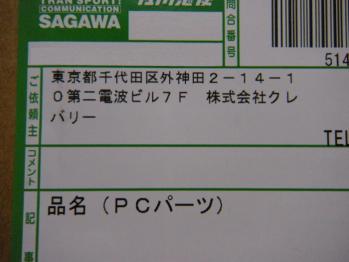sagawa_barry_jiken_003.png