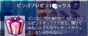 09.11.12 初ビンゴ