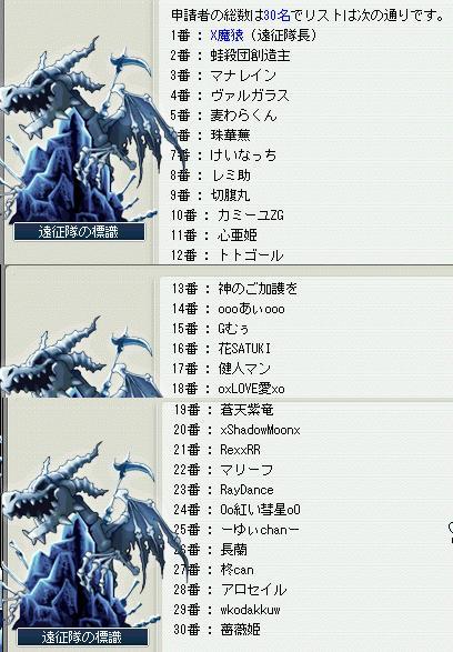 09.11.18 参加メンバー表