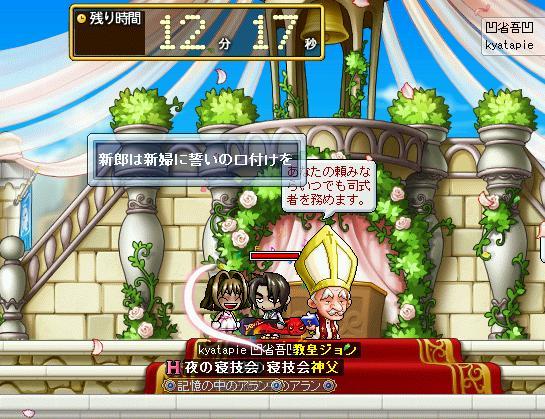 10.01.01 アランの結婚