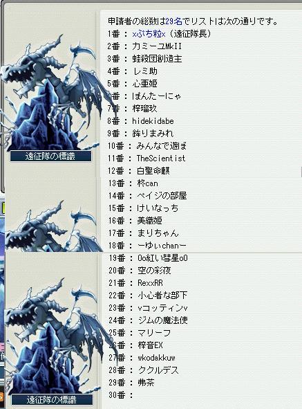 10.03.03 ひな祭りホンテ