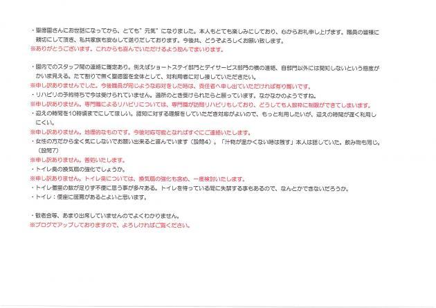 20120326123951414_0007_convert_20120330112238.jpg