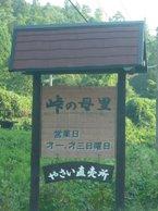 ハウスクリーニング・道中千代田~極楽寺山4
