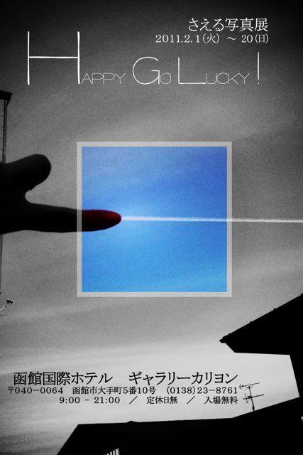 さえるん写真展2011年2月