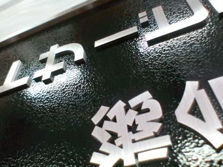切文字銘板2