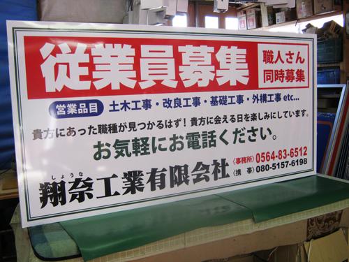 トタン看板_翔奈工業