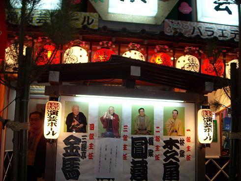 浅草演芸ホール(2)