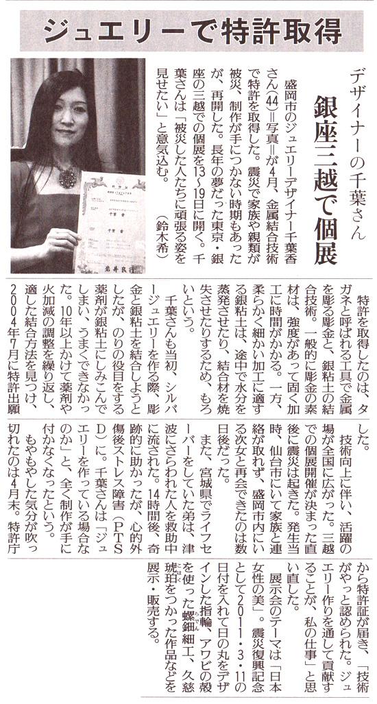 2011.7.13読売新聞記事