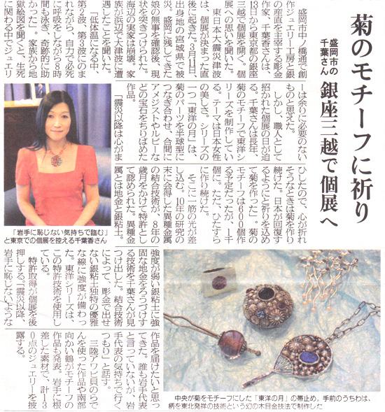 2011.7.10盛岡タイムス記事