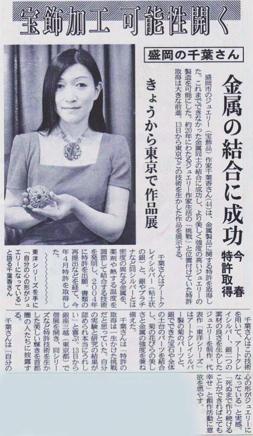 iwate_convert_20110804010017.jpg