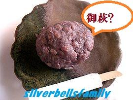 270px-Ohagi_Botamochi.jpg