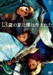 13-natsu_giordano_jpdvd.jpg