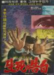 1978_kokuhaku_poster.jpg
