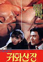 1980_onibi-sanso_poster.jpg
