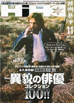 HIHO_201011_cover.jpg
