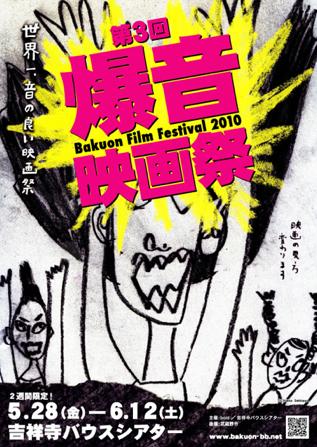 bakuon-fest-2010.jpg