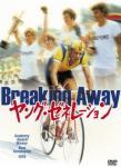 breaking-away_yates_jpdvd.jpg