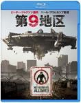 district9_jpdvd-BD.jpg