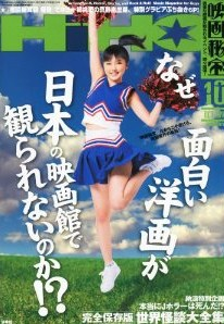 hiho_2010-07_cover.jpg