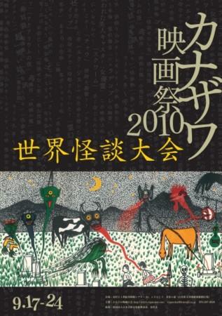 kanazawa-eigasai2010_poster.jpg
