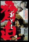 odoshi_fukasaku_jpdvd.jpg