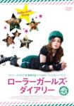 rollergirls-diary_jpdvd.jpg