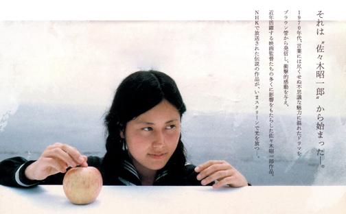 sasaki-shoichiro_genre.jpg