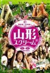 scream-yamagata_jpdvd.jpg