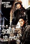 seoul_boyz_dont_cry_jpdvd.jpg