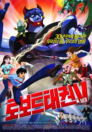 taekwon-V_poster.jpg
