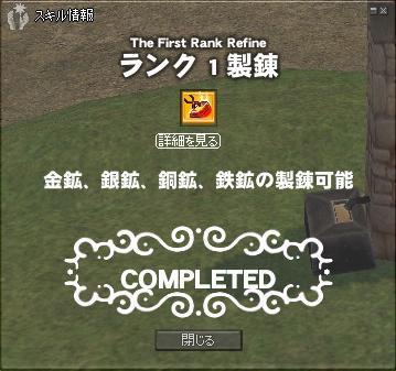ブログ用精錬マス2