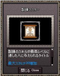 ブログ用精錬マス