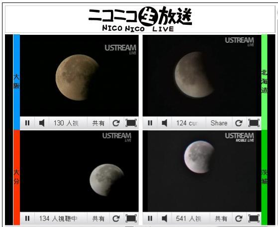 ブログ用月食-2