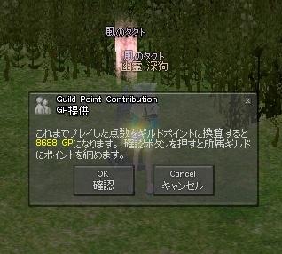 ブログ用GP8k
