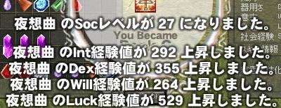 ブログ用SOC27
