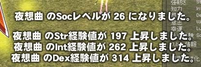 ブログ用SOC26
