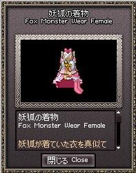ブログ用妖狐の着物♀