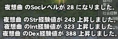 ブログ用SOC28