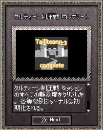 ブログ用制圧1こんぷ