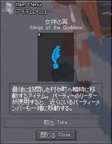 ブログ用水色女神羽