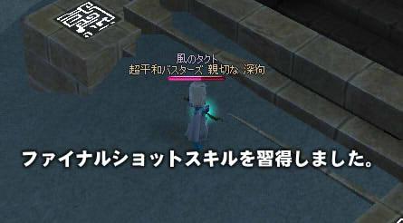 ブログ用ファイナルショット!
