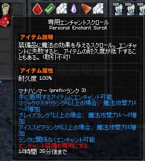 ブログ用マナハン成功1