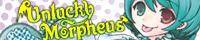 Unlucky Morpheus様