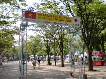 ベトナムフェスタ2010